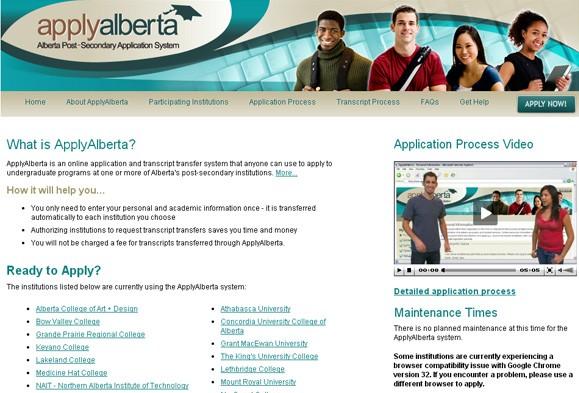 アルバータの大学申込み方法