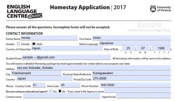 ビクトリア大学・ホームステイ申込