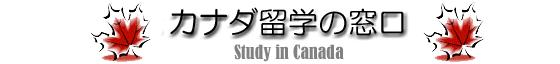 カナダ留学の窓口